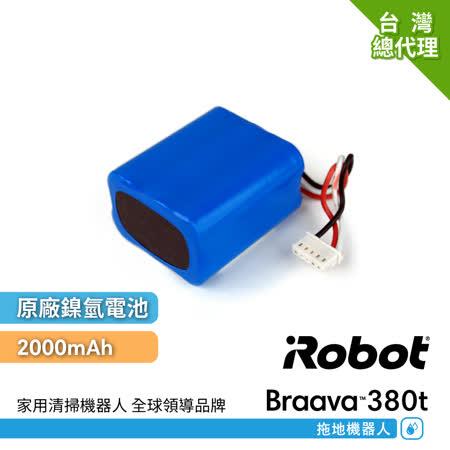 美國iRobot Braava 380t擦地機原廠鎳氫電池2000mAh