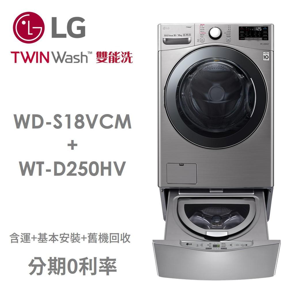 LG 18公斤+2.5公斤洗衣機 WD-S18VCM(蒸洗脫烘)+WT-D250HV 雙能洗 送基本安裝【公司貨免運】