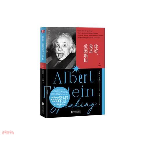 你好,我是愛因斯坦(簡體書)[65折]