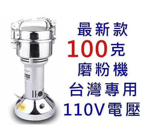 現貨磨粉機100克110V藥材粉碎機五穀磨粉機辛香料磨粉機藥材磨粉 自己磨胡椒粉最安心
