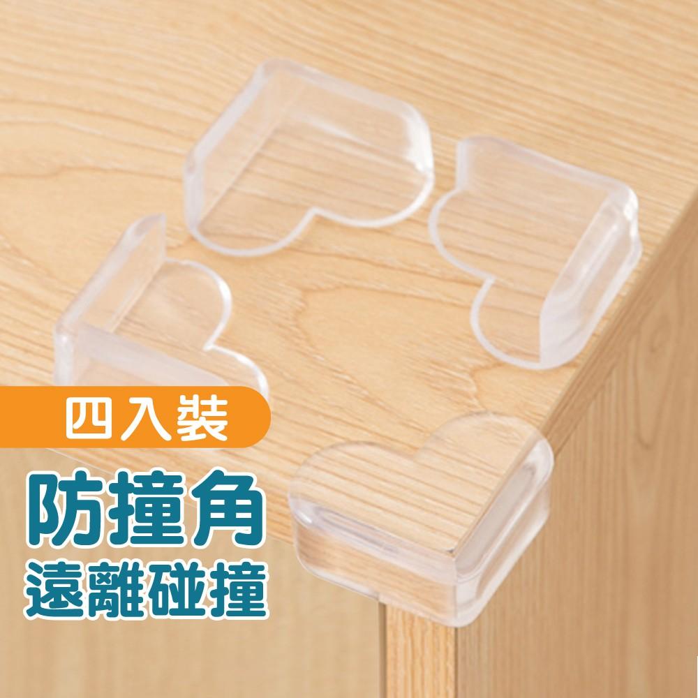 【U-mop】防撞角 防護角 靜音墊 透明護角 保護邊角 防護用品 兒童防護