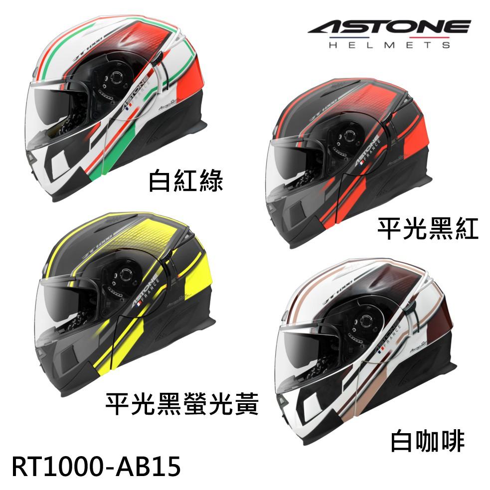 ASTONE RT1000 安全帽 AB15 內墨鏡 可掀式 全可拆洗 吸濕排汗 全罩《比帽王》