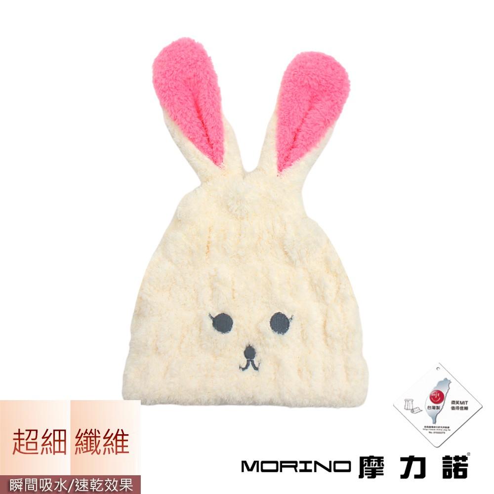 【MORINO摩力諾】超細纖維動物造型速乾兒童浴帽 毛帽(兔子) MO9807