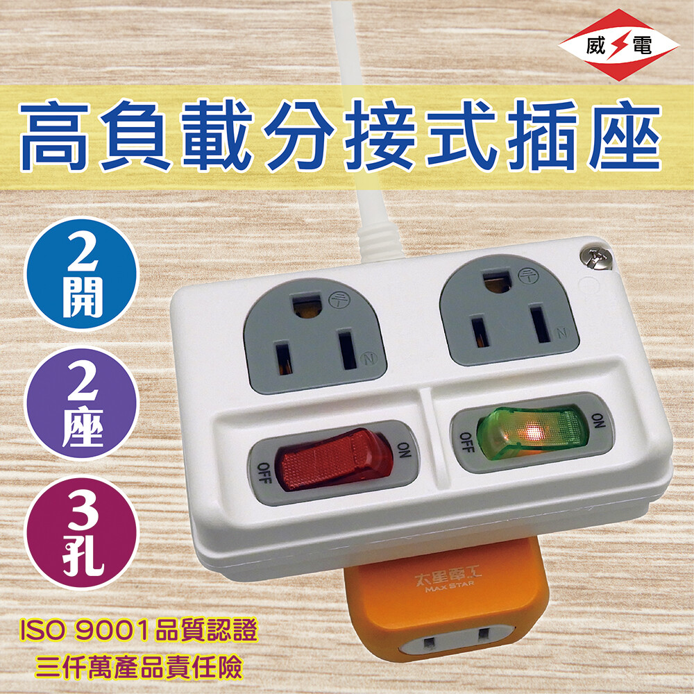 威電cb3221 高負載分接式插座