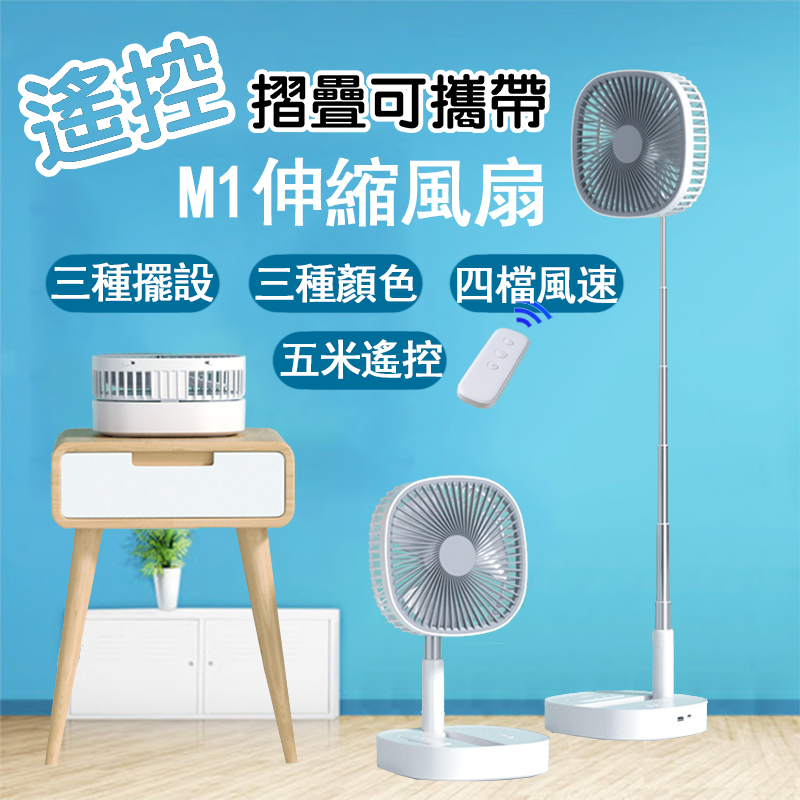 m1遙控款 摺疊 伸縮風扇 電扇 居家 野餐 露營 出遊 禮物 遙控風扇 ca096