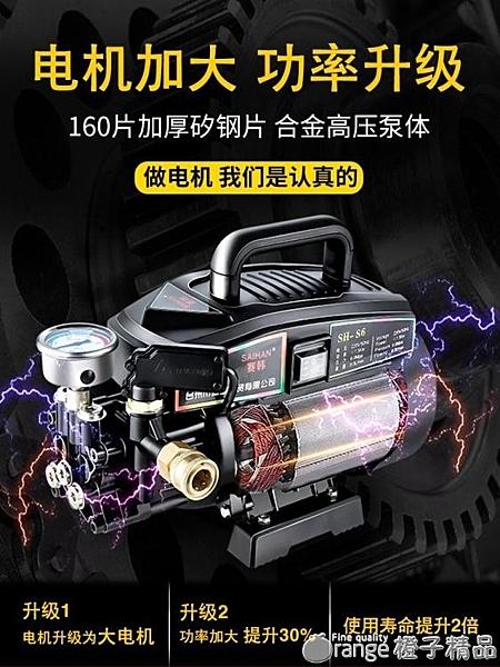 洗車神器高壓家用洗車機220V刷車水搶水泵全自動清洗機小型便攜式 『橙子精品』