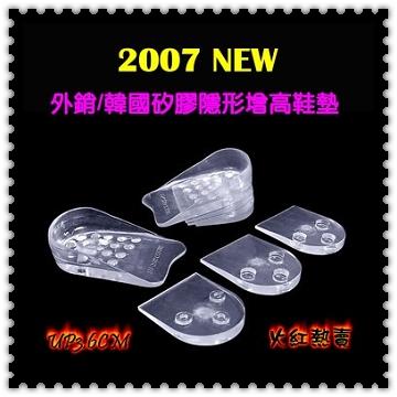 2007年NEW韓國隱形矽膠增高鞋墊,組合總高度→3.6CM (一對入)
