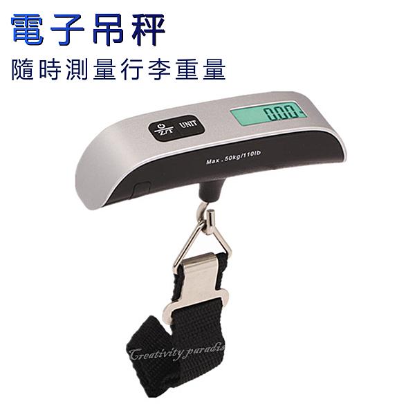 【電子吊秤】(10g/50kg)電子掛秤 手握式釣魚秤 手提行李秤 盎司秤 50公斤秤 磅秤