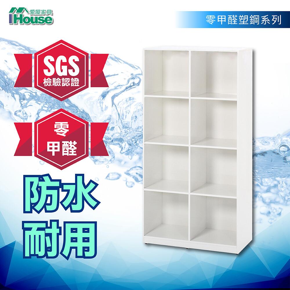 ihouse-零甲醛 環保塑鋼8格展示櫃 寬85深40高174cm
