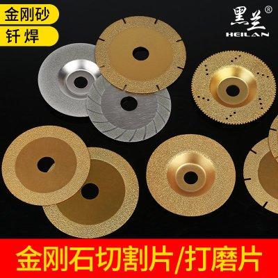 【黑蘭】4寸金剛石磨片鍍鈦碗型玻璃陶瓷磨切片玉石磨片切割片