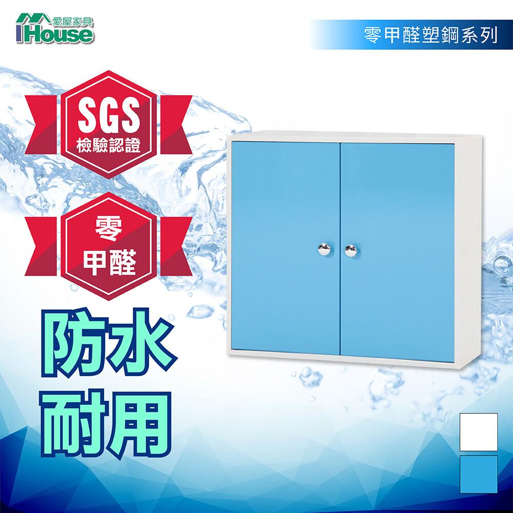 ihouse-零甲醛 環保塑鋼雙門浴室吊櫃 寬43深20高60cm