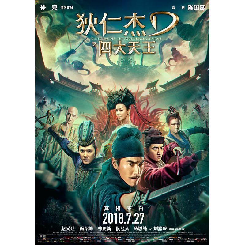 電影現貨《狄仁傑之四大天王》1碟 高清版