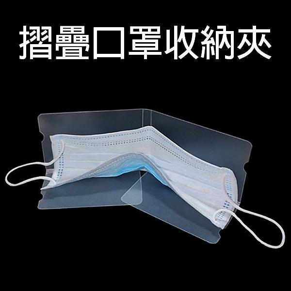 口罩夾/口罩收納神器/摺疊口罩收納夾 收納套 3元