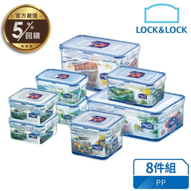 【LOCK&LOCK 樂扣樂扣】百匯料理收納8件組 【LINE 官方嚴選】