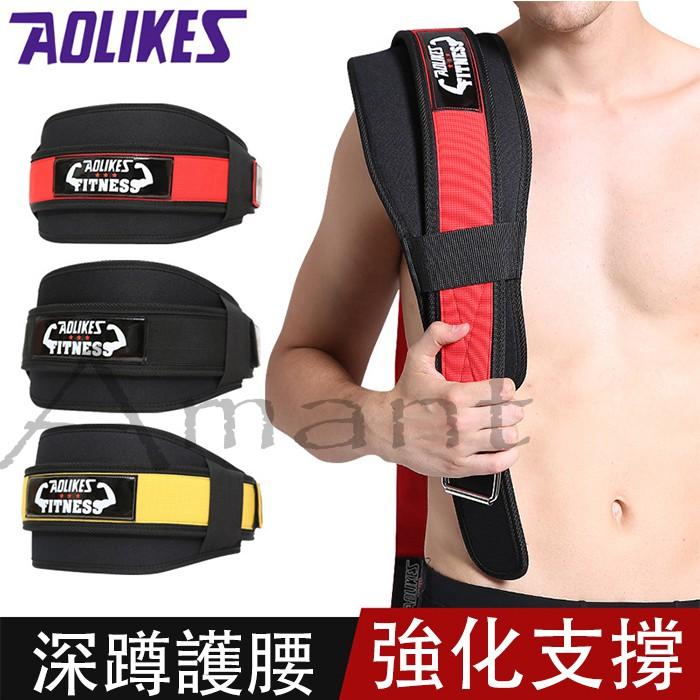 0748【蝦皮價】AOLIKES正品 健身護腰 深蹲 舉重 力量訓練 【SD】