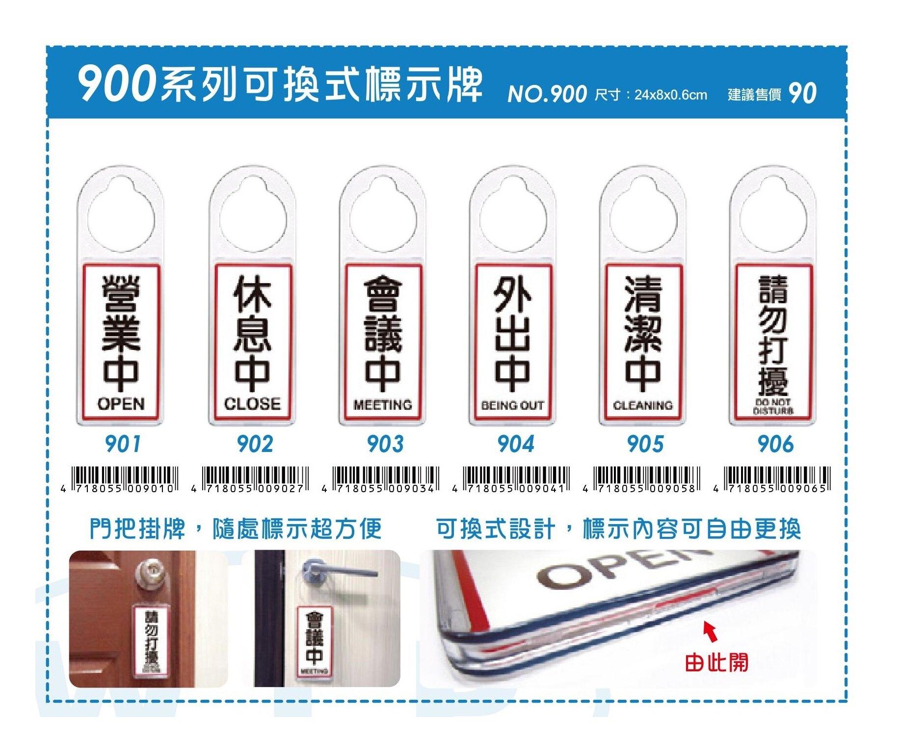 W.I.P 聯合 NO.905 可換式標示牌 清潔中