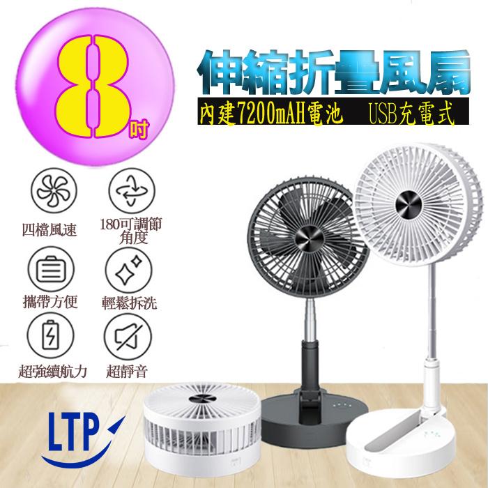 【LTP】8吋USB充電式伸縮折疊多用途風扇(限時特賣)黑色