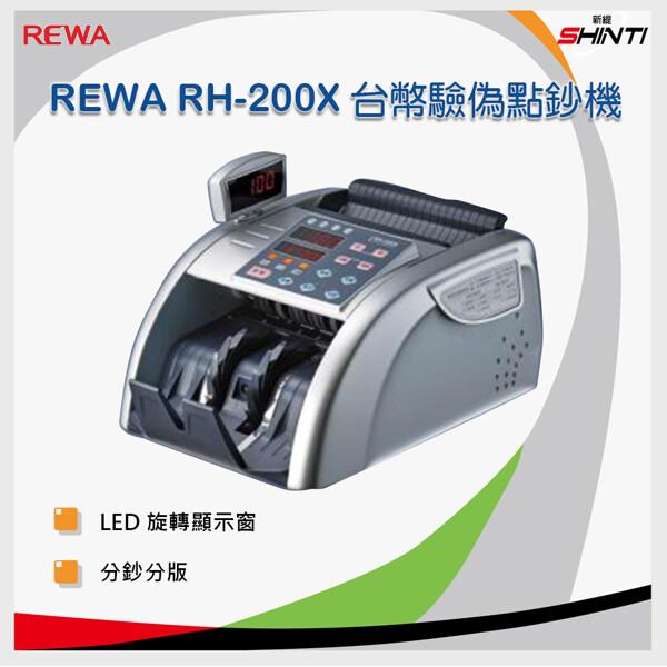 免運rewa rh-200x台幣驗偽點鈔機 (有點驗振興券功能)
