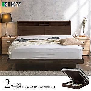 【KIKY】巴清可充電收納二件床組 雙人加大6尺(床頭箱+掀床底)胡桃色床頭+胡桃色掀床