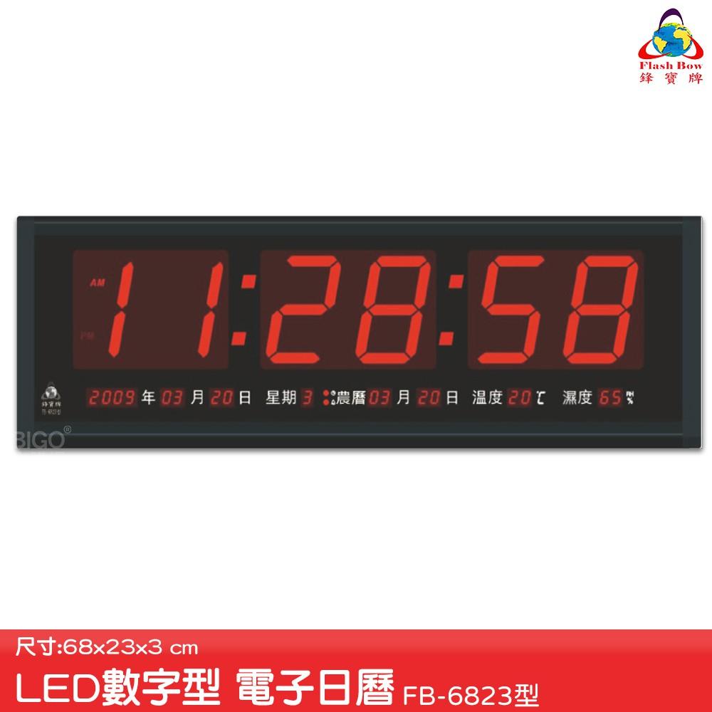 鋒寶 FB-6823 LED電子日曆 數字型 萬年曆 電子時鐘 電子鐘 報時 掛鐘 LED時鐘 數字鐘 必購網家電館