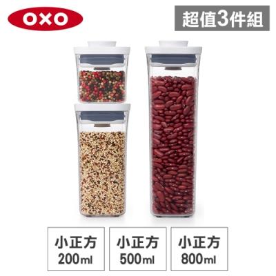 美國OXO POP小正方保鮮收納盒超值三件組(0.2L+0.5L+0.8L)