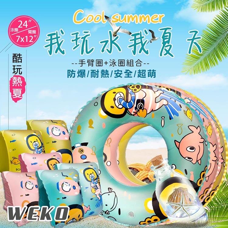 weko24吋潛水熊泳圈+手臂圈組合(we-lbar01)