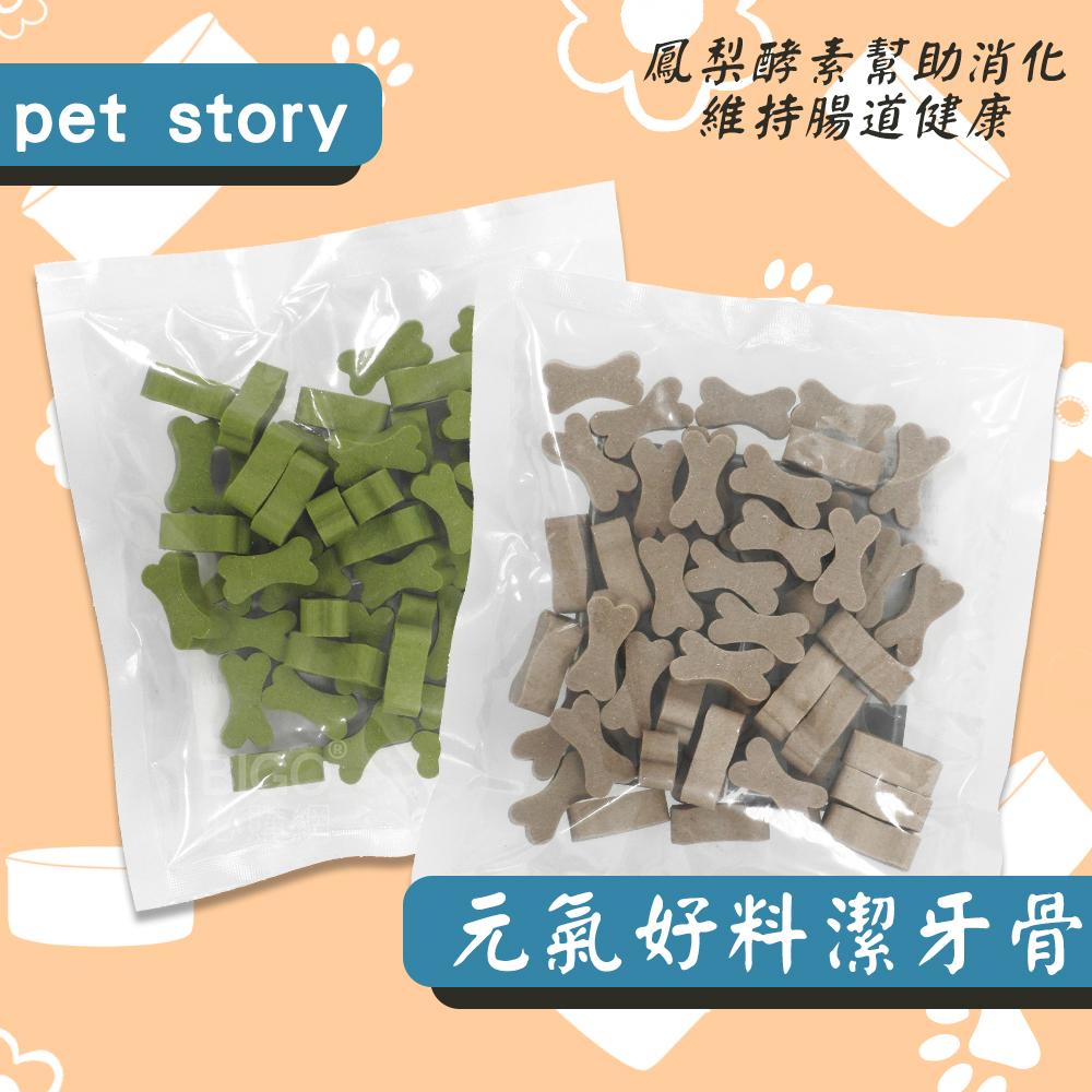 【量販3包】狗零嘴寵物物語pet story 元氣好料-骨狀(50入) 潔牙骨 兩種口味 素食 狗點心 狗零食 磨牙