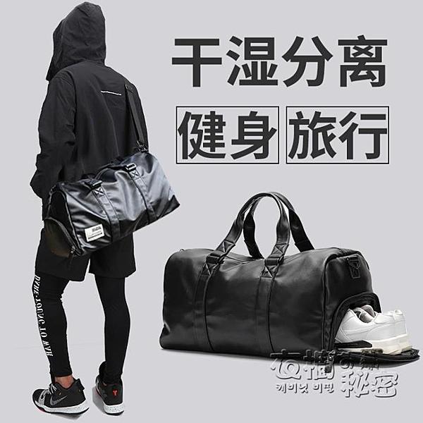 健身背包男運動訓練干濕分離提包旅游出差旅行大容量行李手提房袋 衣櫥秘密