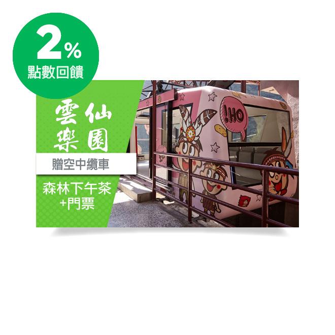 台北 烏來雲仙樂園 森林下午茶+門票單人券(贈空中纜車)
