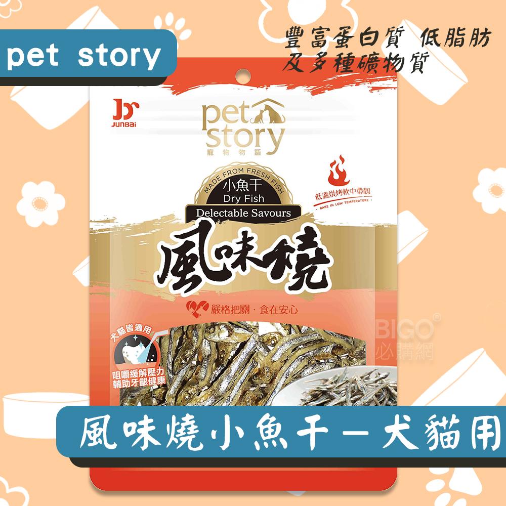 【量販5包】貓狗零嘴🐱寵物物語pet story 風味燒-犬貓用 小魚干 80g 貓咪零食 寵物零食 寵物點心 貓食品