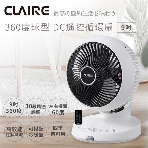 *CLAIRE 360度球型9吋DC遙控循環扇CSK-BK09SR