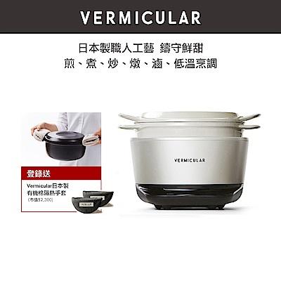 送四好禮【Vermicular 】日本製IH電子鑄鐵鍋-海鹽白 (鑄守鮮甜V鍋良拌)