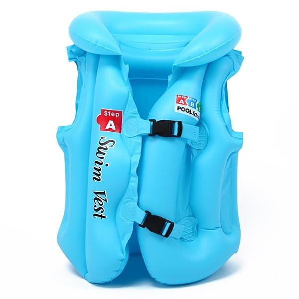 兒童救生衣 浮力背心充氣泳圈成人小孩泳衣防溺水馬甲 學游泳裝備 城市科技DF