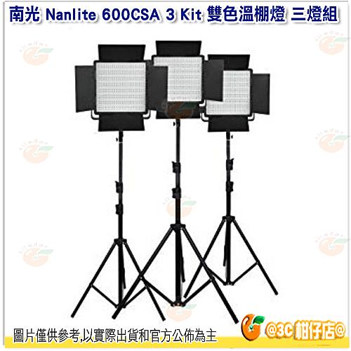 南冠 南光 Nanlite 600CSA 3 Kit 雙色溫棚燈 三燈組 公司貨 3200-5600K 攝影燈 攝影棚