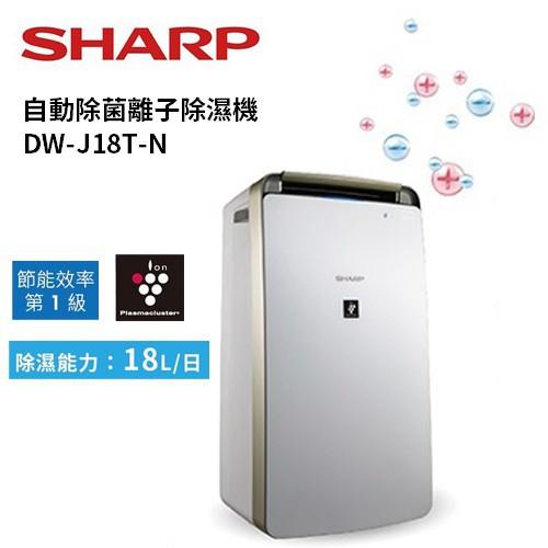SHARP 夏普 DW-J18T-N 除濕機 (3年保固) 18公升 自動除菌離子 3年保固 J18T DWJ18T