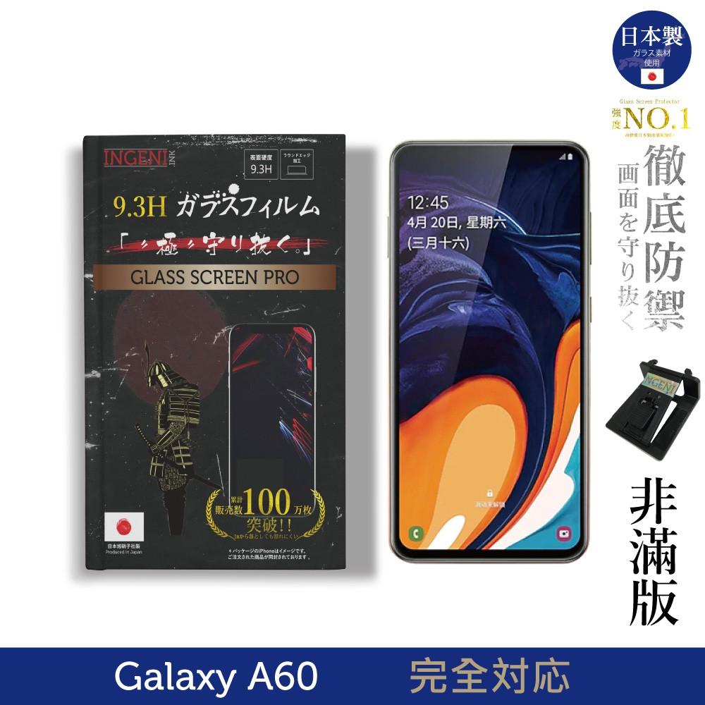 【INGENI徹底防禦】日本製玻璃保護貼 (非滿版) 適用 SAMSUNG 三星 Galaxy A60