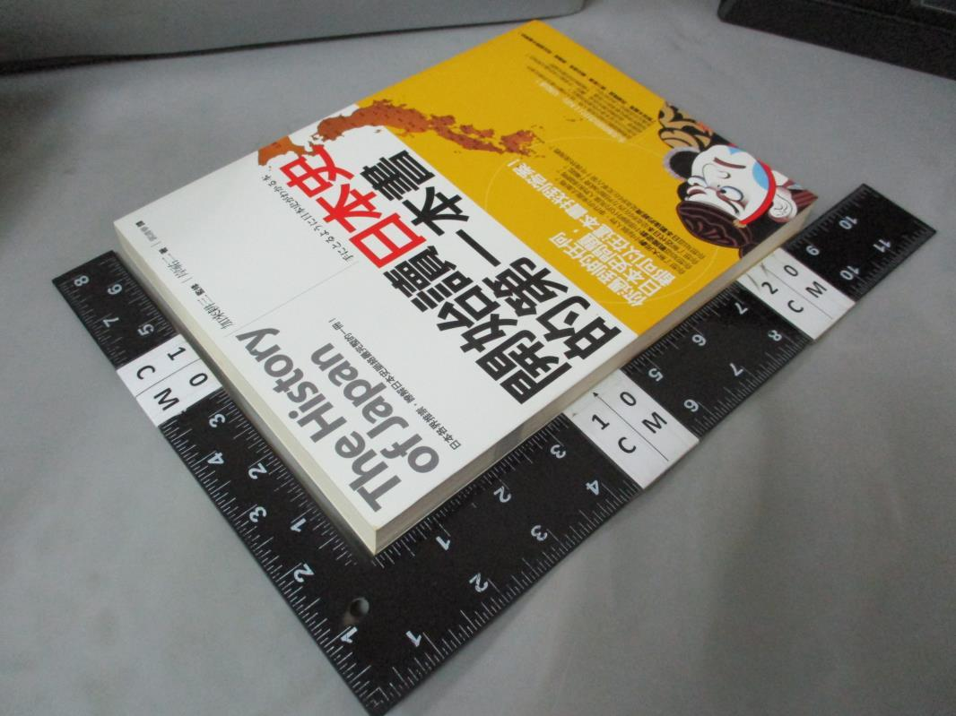 【書寶二手書T6/歷史_DFP】開始讀日本史的第一本書_郭清華, 加來耕三監