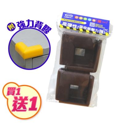 【限量買一送一】CAR-BOY-桌角防護軟墊(小)4入 棕(幫危險尖角加上柔軟防護)