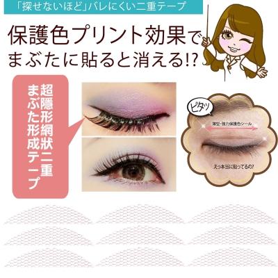 kiret 日本 超隱形無痕網狀蕾絲雙眼皮貼寬版6mm超值96枚入贈Y棒