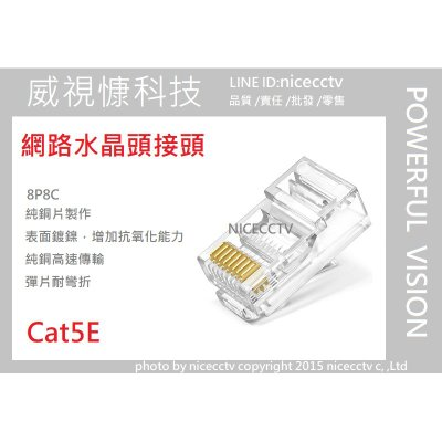 【NICECCTV】鍍金8位 RJ-45 網路線接頭/水晶頭/網路接頭/水晶接頭/RJ45 網路頭/可取 昇銳