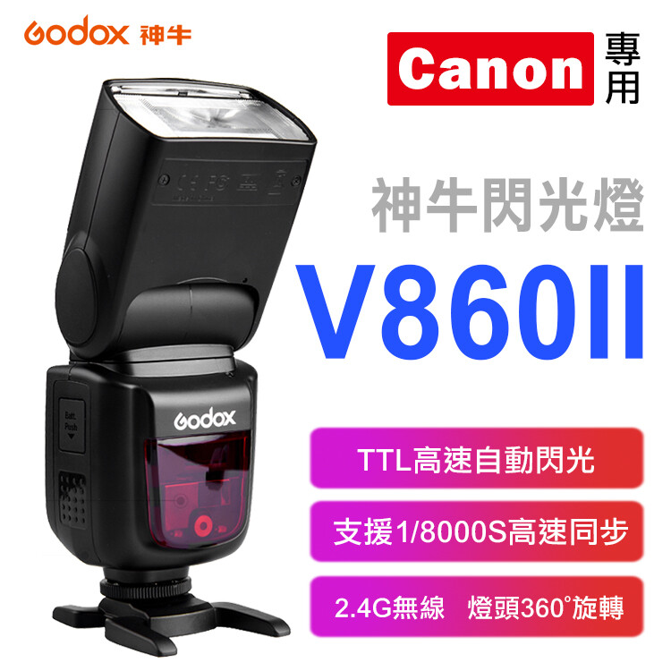 神牛 v860ii 閃光燈 佳能 canon v860 二代