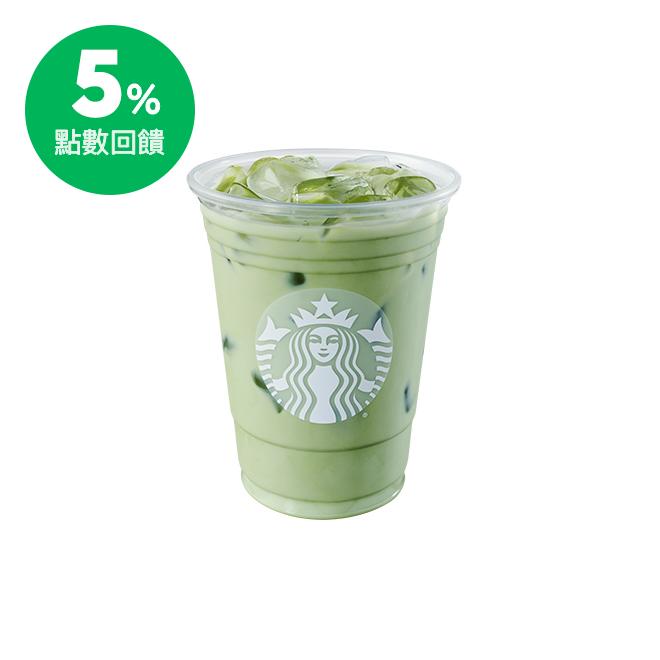 [5%回饋] 星巴克 大杯抹茶那堤(冰)