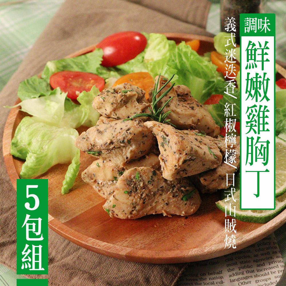 [巧活食品] 自然鮮嫩雞胸丁5包(400g/包) 綜合(隨機出貨)