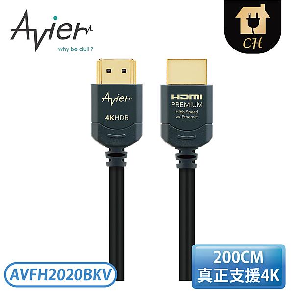 [Avier] Premium HDMI 超高清極速影音傳輸線 2M AVFH2020BKV