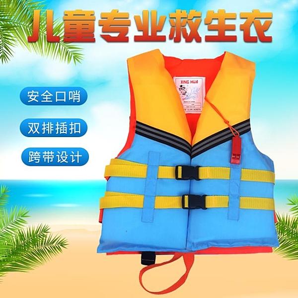 救生衣 兒童救生衣浮力背心馬甲游泳衣 帶跨帶口哨 男女童浮潛背心 泳衣 城市科技