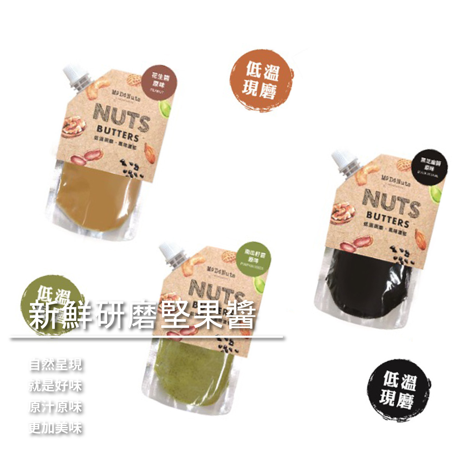 【茗磨坊磨豆】新鮮研磨堅果醬-花生醬/南瓜籽醬/黑芝麻醬