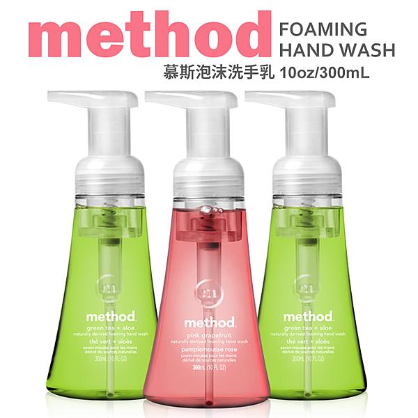 Method 泡沫洗手露系列 幕斯洗手液 10oz / 300ml【彤彤小舖】