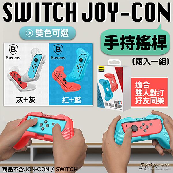 Baseus 倍思 Switch Joy con Joy-con 手持 握把 小握把 搖桿 手柄 (一組兩入)
