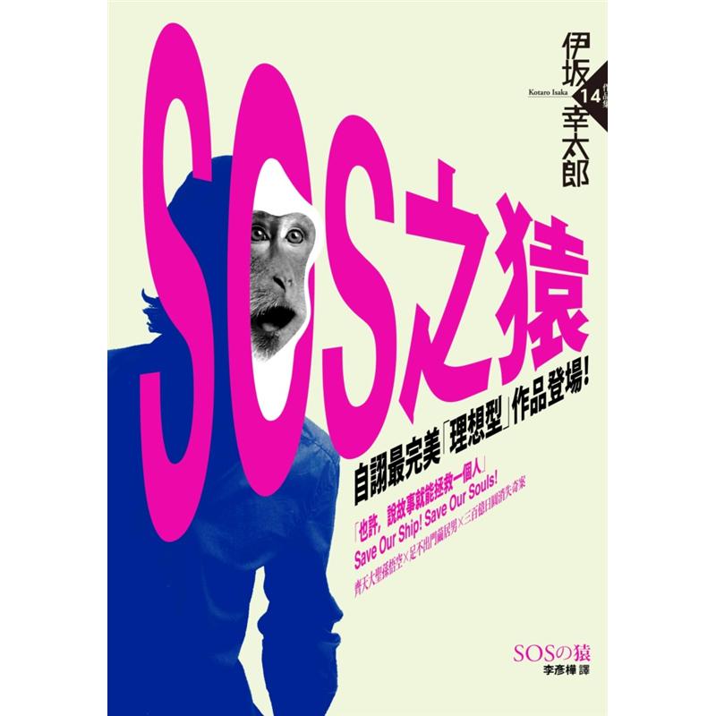 SOS之猿[二手書_良好]7786