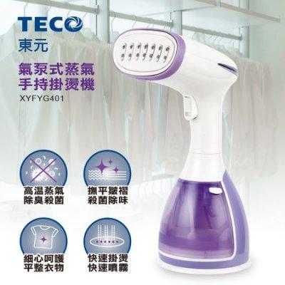 TECO東元 氣泵式蒸氣手持掛燙機 XYFYG401